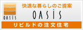 リビルドの注文住宅 OASiS(オアシス)