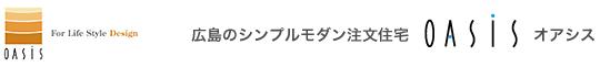 広島のシンプルモダン注文住宅OASiS(オアシス)お電話でのお問い合わせはフリーダイヤル0120-40-0209まで