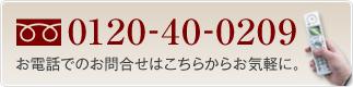 フリーダイヤル 0120-40-0209