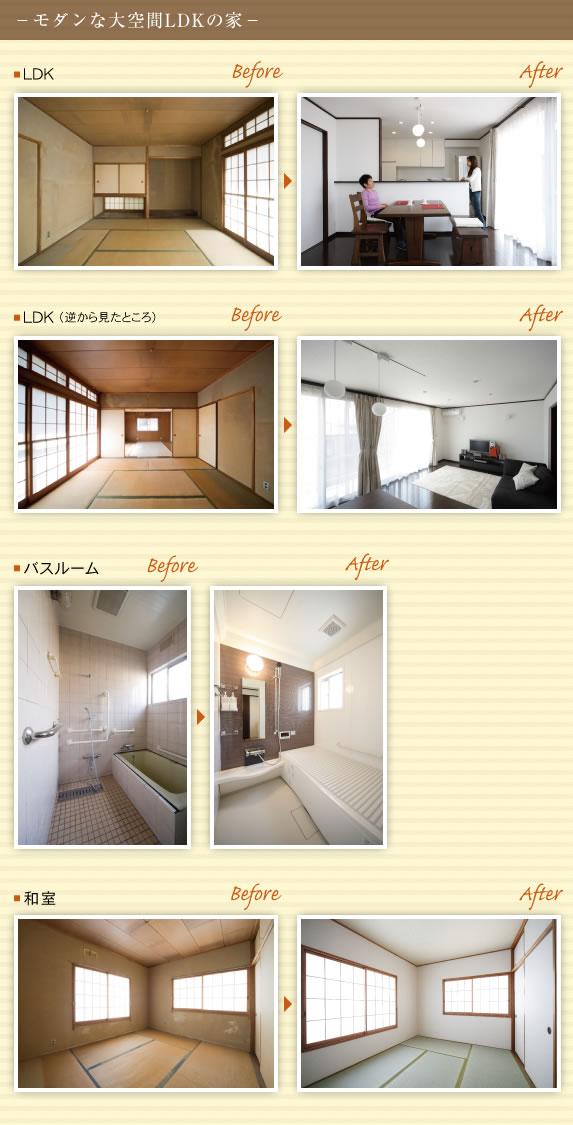 -モダンな大空間LDKの家- LDK・バスルーム・和室のbefore→after写真