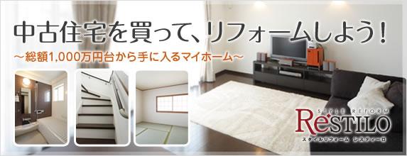 中古住宅を買って、リフォームしよう!~総額1,000万円台から手に入るマイホーム~